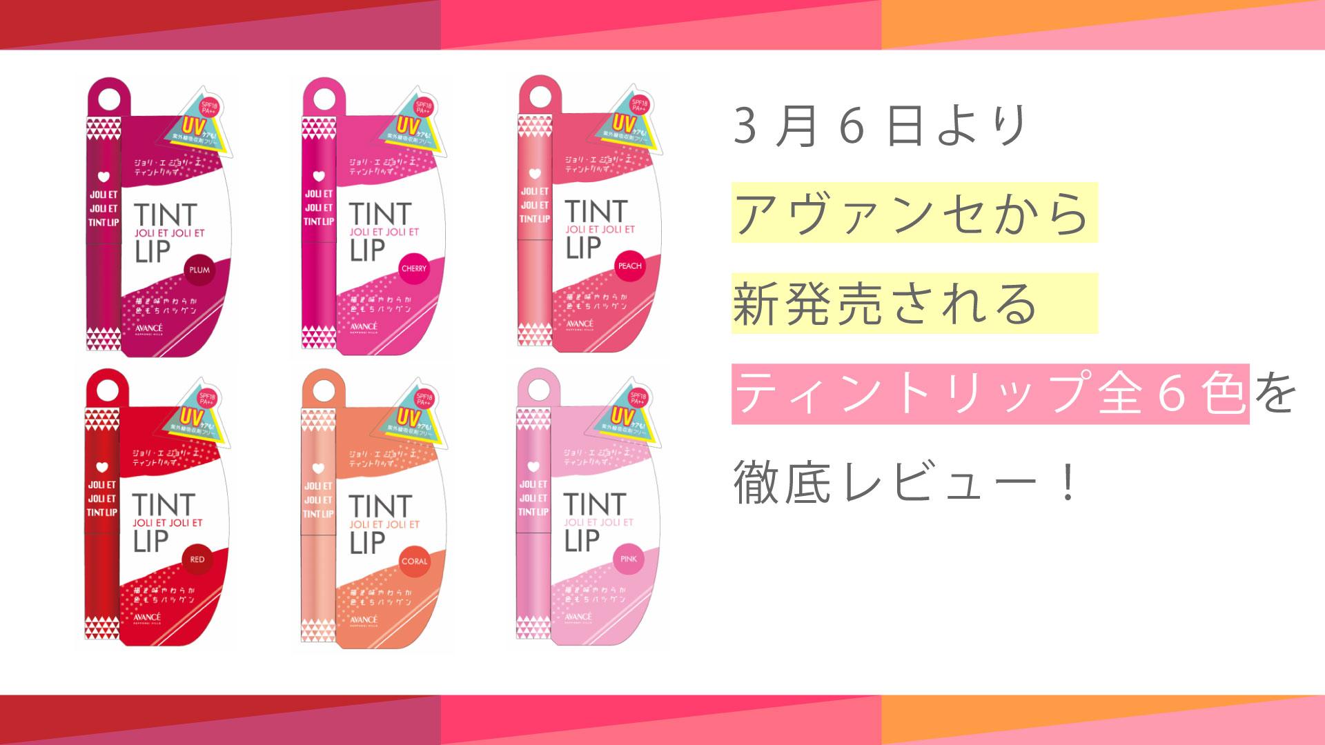 【2分で色味をチェック!】アヴァンセからプチプラティントリップが全6色展開で新発売のサムネイル