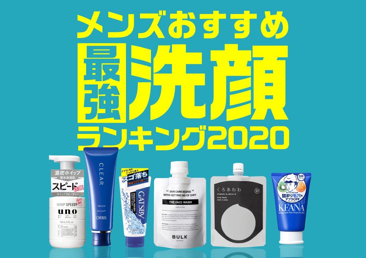 【2020年最新】メンズ洗顔料のおすすめの人気商品ランキング!のサムネイル