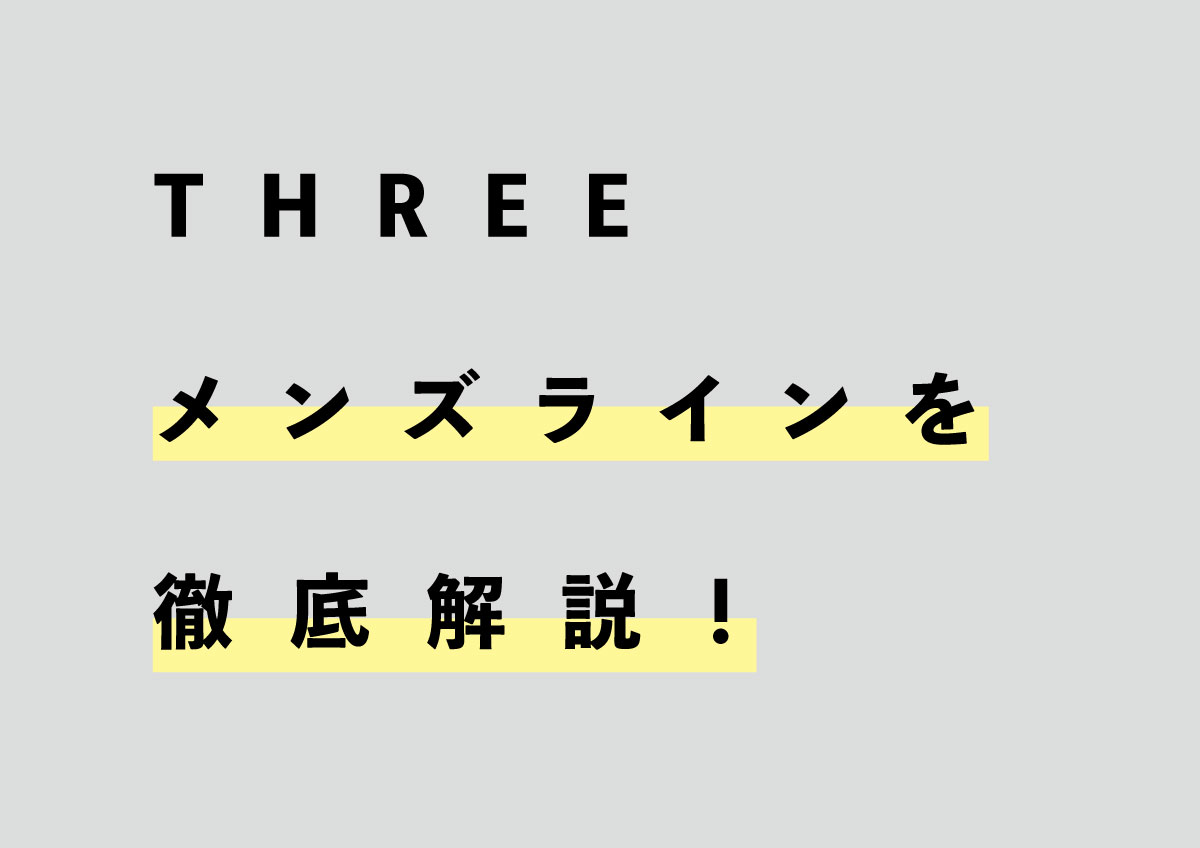 デパコスブランド「THREE」のメンズライン全アイテム徹底解説!のサムネイル