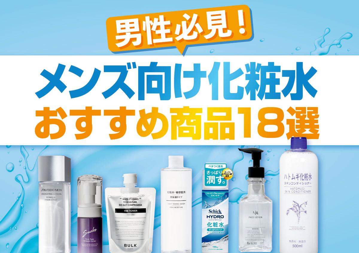 【男性必見】メンズ化粧水おすすめ18選!選び方や正しい使用方法ものサムネイル