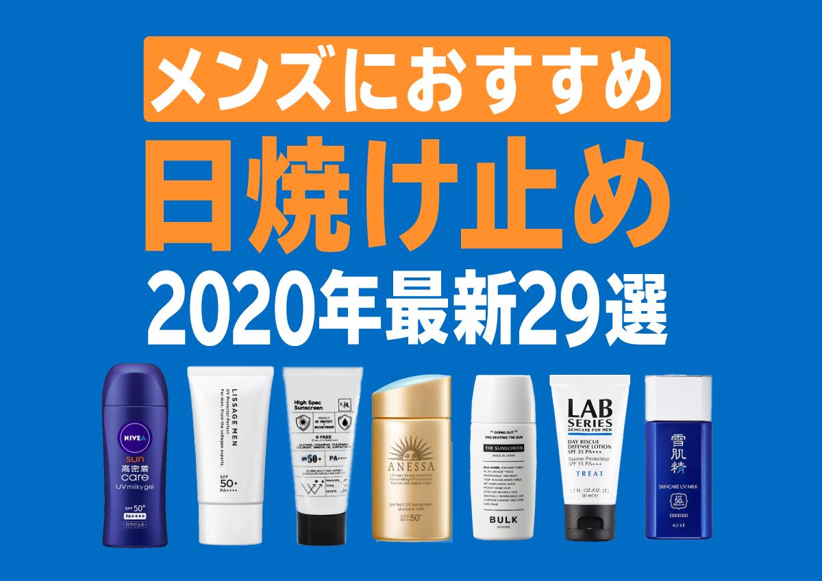 【2020年最新】メンズ向け日焼け止めの選び方とお…のサムネイル