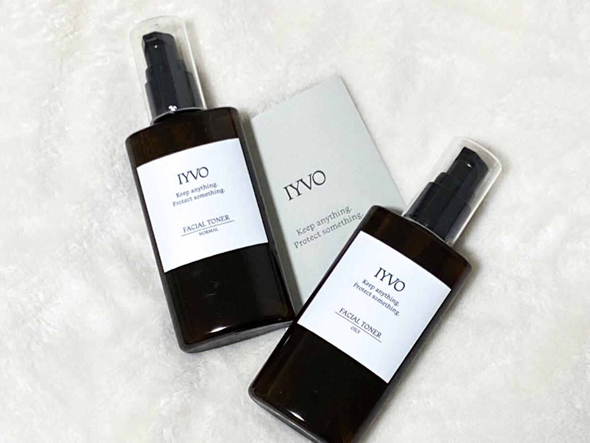 自分で価格が決められるメンズ向け化粧水「IYVO(イーヴォ)」の効果や使い心地をレビュー!のサムネイル